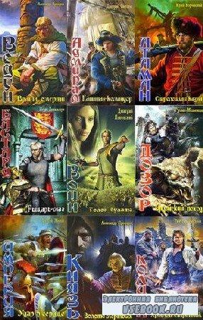 Книжная серия - «Историческое фэнтези» (132 книги) (2004-2015) FB2