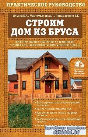 Пономаренко В.Г., Ильина Е.А. - Строим дом из бруса