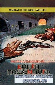 Кальницкий Яков - Конец подземного города
