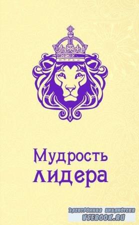 ЖалевичАндрей - Мудрость лидера