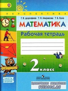 Дорофеев Г.В., Миракова Т.Н., Бука Т.Б.- Математика. Рабочая тетрадь. 2 кла ...