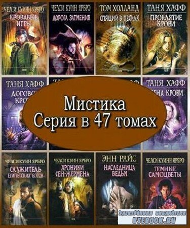 Серия: Мистика (47 томов) (2002-2008) FB2