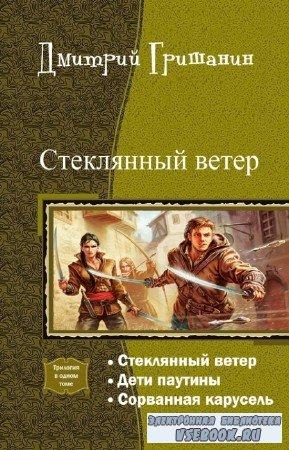 Гришанин Дмитрий - Стеклянный ветер. Трилогия в одном томе