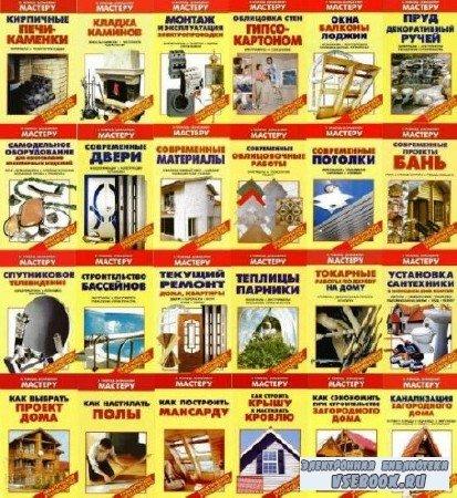 Серия: В помощь домашнему мастеру (69 книг) (2006-2009) PDF