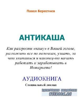 Павел Берестнев - Антикаша. Специальный доклад.(Аудиокнига)