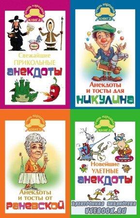 коллектив - Очень народная книга. Серия из 4-х книг