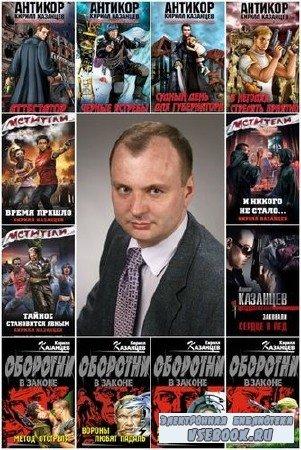 Кирилл Казанцев - Сборник произведений (89 книг) (2004-2015) FB2