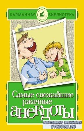 Маркина Елена - Самые свежайшие ржачные анекдоты