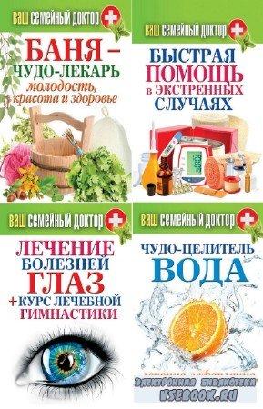 Кашин Сергей, Соколова Антонина - Ваш семейный доктор. Серия из 5-и книг
