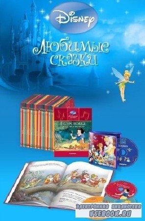 Серия: Любимые сказки Walt Disney (42 книги) (2009) PDF