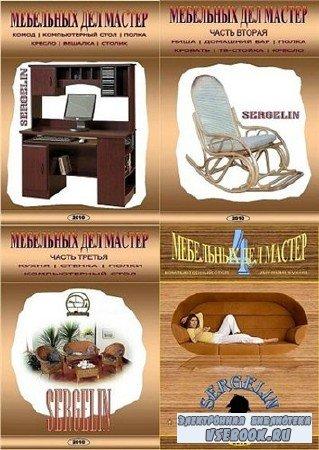 Серия книг: Мебельных дел мастер (7 книг) (2010-2012) PDF