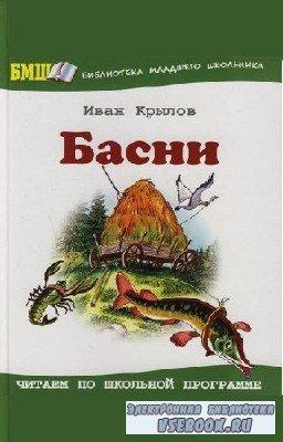 Иван  Крылов  -  Басни  (Аудиокнига)  читает  Константин Мартенс