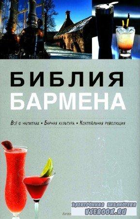 Евсевский Федор - Библия бармена. Все о напитках. Барная культура. Коктейль ...