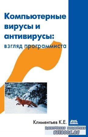 Климентьев К.Е. - Компьютерные вирусы и антивирусы: взгляд программиста