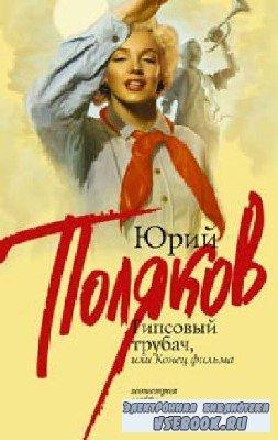 Юрий  Поляков  -  Гипсовый трубач, или Конец фильма  (Аудиокнига)  читает   ...