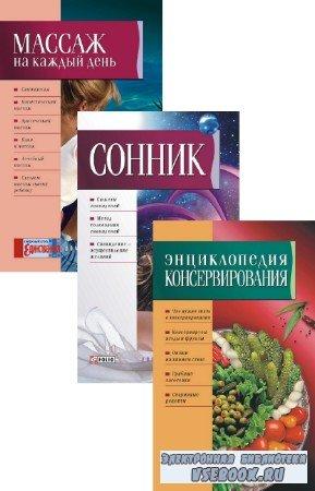 Таглина О. - Домашняя коллекция. В 3-х томах