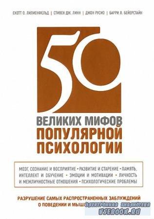 Скотт О. Лилиенфельд, Стивен Дж. Линн, Джон Русио, Барри Л. Бейерстайн - 50 ...