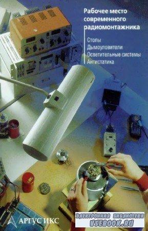 Аргус ИКС - Рабочее место современного радиомонтажника