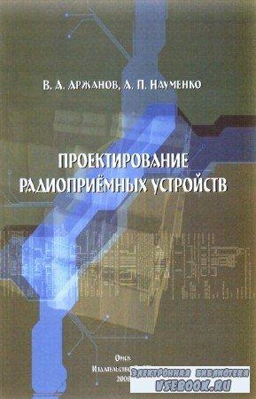 Аржанов В.А., Науменко А.П. - Проектирование радиоприемных устройств