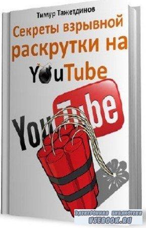 Тажетдинов Тимур - Секреты взрывной раскрутки на YouTube