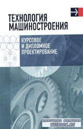 Пашкевич Михаил, Жолобов  Александр - Технология машиностроения. Курсовое и ...