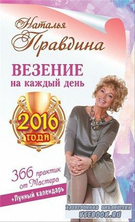 Наталья Правдина - Везение на каждый день 2016 года. 366 практик от Мастера ...