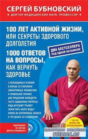 Сергей Бубновский - 100 лет активной жизни, или Секреты здорового долголети ...