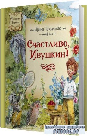 Ирина Токмакова. Счастливо, Ивушкин! (Аудиокнига)