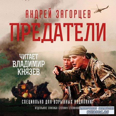 Загорцев Андрей - Предатели  (Аудиокнига)
