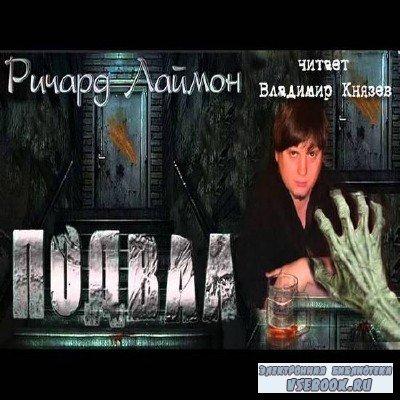 Лаймон Ричард - Подвал (Аудиокнига) .m4b