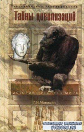 Матюшин Г.Н. - Тайны цивилизаций. История Древнего мира