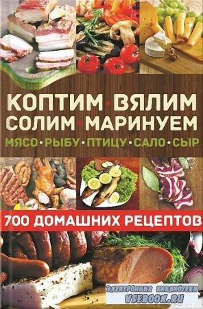 Виктор Андреев (сост.) - Коптим, вялим, солим, маринуем мясо, рыбу, птицу,  ...