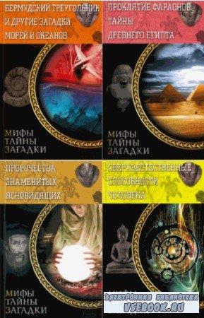 коллектив - Мифы. Тайны. Загадки. Серия из 9 книг