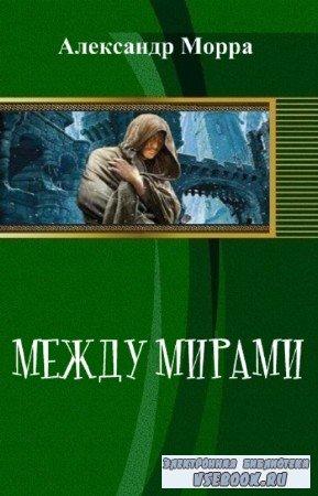 Морра Александр - Между Мирами