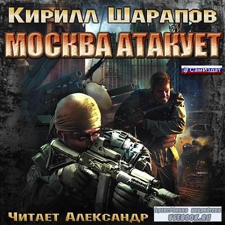 Шарапов Кирилл - Москва атакует  (Аудиокнига)
