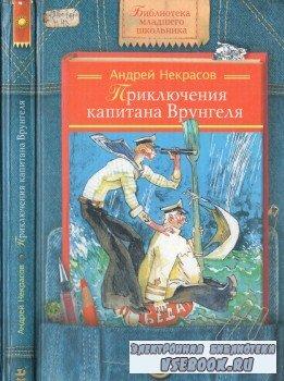 Некрасов А.- Приключения капитана Врунгеля