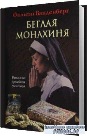 Филипп Ванденберг. Беглая монахиня (Аудиокнига)