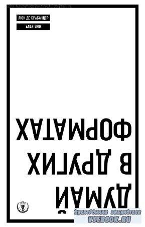 Де Брабандер Люк, Ини Алан - Думай в других форматах