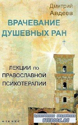Дмитрий  Авдеев  -  Лекции по православной психологии  (Аудиокнига)  читает  автор
