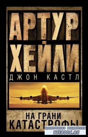Артур Хейли, Джон Кэстли  - На грани катастрофы (Аудиокнига)