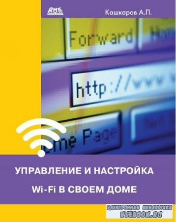 Кашкаров А. П. - Управление и настройка Wi-Fi в своем доме