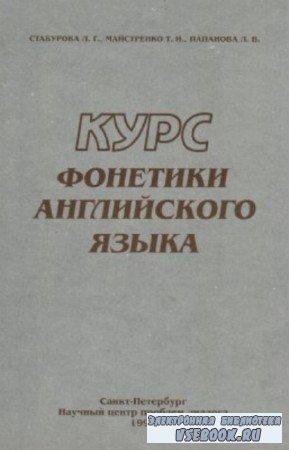 Стабурова Л.Г., Майстренко Т.И. - Курс фонетики английского языка