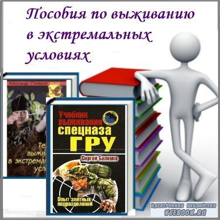 Пособия по выживанию (2015) PDF+DJVU+FB2