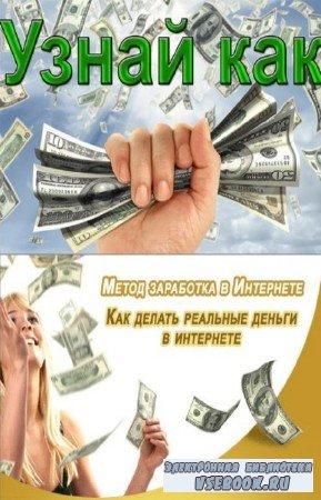 Нурдинов Павел - Узнай как! Как делать реальные деньги в интернете