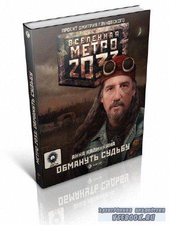 Калинкина Анна - Метро 2033. Обмануть судьбу