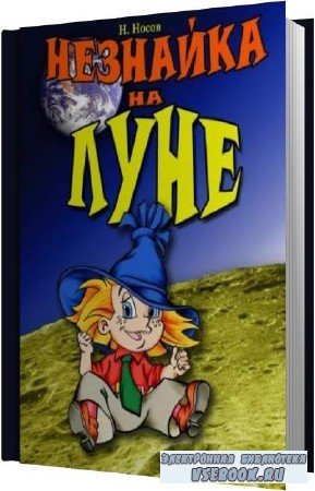 Николай Носов. Незнайка на Луне (Аудиокнига)