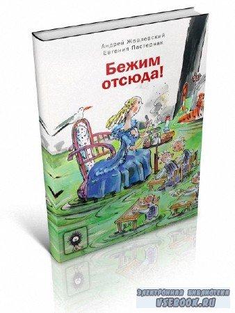 Жвалевский Андрей, Пастернак Евгения - Бежим отсюда!