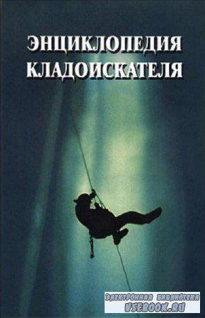 Отступник И.А. - Энциклопедия кладоискателя