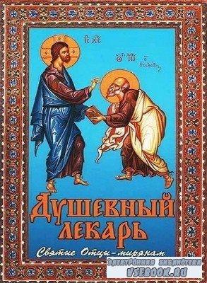 Святые отцы Вселенской Православной Церкви  - Душевный лекарь. Святые отцы  ...