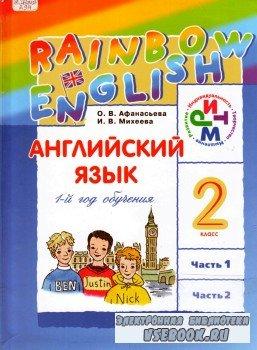 Афанасьева О. В. Михеева И.В. -  Английский язык. 1 год обучения. 2 класс.  ...